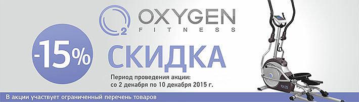 Акция на Оксиген Фитнес